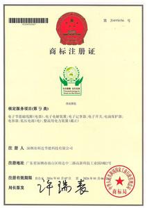 节电器商标注册证