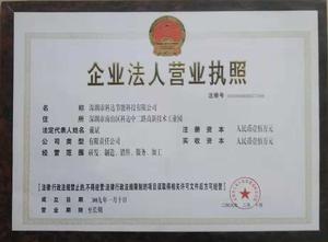 节电器营业执照