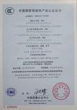 江苏体彩网认证证书