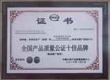 节电器全国质量十佳品牌证书