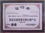节电器质量合格证书