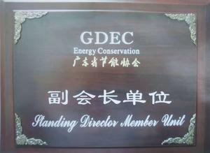 广东省节电协会副会长单位