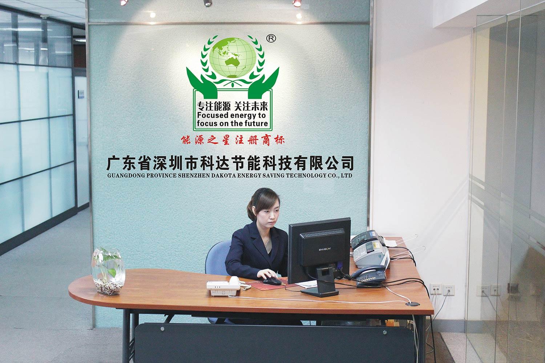 深圳市科达节能科技有限公司