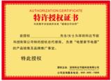 电管家节电器特许授权证书