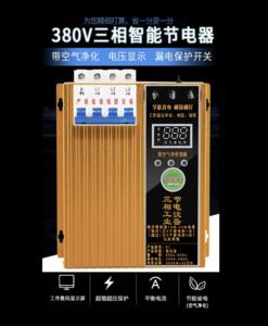 380V三相智能节电器