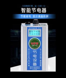加强版智能节电器(带液晶显示屏)